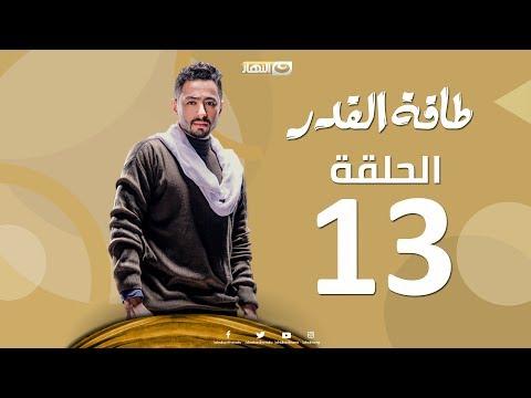 Episode 13 - Taqet Al Qadr Series | الحلقة الثالثة عشر  - مسلسل طاقة القدر
