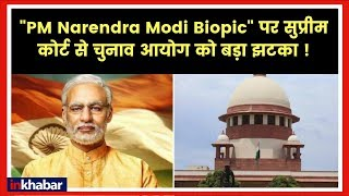 PM Narendra Modi Biopic, Supreme court orders to election commission to watch the film नरेंद्र मोदी - ITVNEWSINDIA