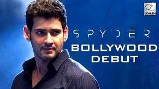 Mahesh Babu To Make His BOLLYWOOD DEBUT With SPYder REMAKE YT Swapnil - LEHRENTELUGU