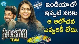 Sanjeevani Actor Anuraag Dev & Actress Swetaa Varma Interview   Anchor Komali Tho Kaburulu - IDREAMMOVIES