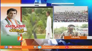 Rahul Gandhi Pays Tribute To Telangana Martyrs at Gun Park | Hyderabad | iNews - INEWS