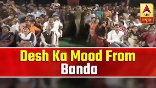 Desh Ka Mood from Banda(19.03.2019) - ABPNEWSTV