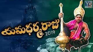 yamadharmaraju 2019 Latest Telugu Short Film | #Bongusathi As #Yamadharmaraju | Y5 Tv - YOUTUBE