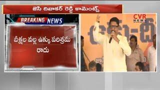 MP Murali Mohan Speech at TDP MP CM Ramesh Ukku Deeksha | CVR News - CVRNEWSOFFICIAL