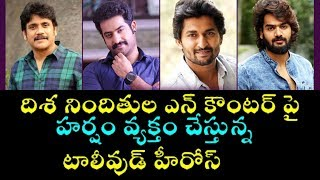 Tollywood Celebrities Tweets about Disha Accused Encounter | RIP Priyanka Reddy - RAJSHRITELUGU