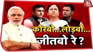 सबका साथ सबका विकास नहीं सबका विनाश किया- यशवंत सिन्हा - AAJTAKTV