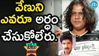 No One Can Understand Hero Venu - Rakesh Master || Star Talks With Sandy - IDREAMMOVIES