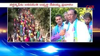 ప్రామిసరీ నోటు రాసిస్తా..| Face to Face With Vardannapet TJS MLA Candidate Devaiah | CVR News - CVRNEWSOFFICIAL