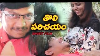 TOLI PARICHAYAM LATEST TELUGU SHORT FILM||CM TELUGU NEWS - YOUTUBE