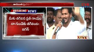 YS Jagan Speech Live at Samara Shankaravam in Anantapur | CVR News - CVRNEWSOFFICIAL