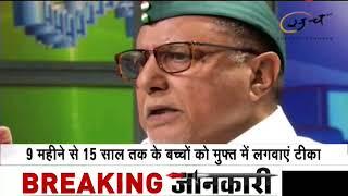 Rajya Sabha MP Subhash Chandra talks about importance of Measles vaccine - ZEENEWS