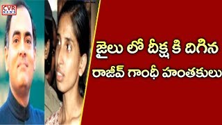 Rajiv Gandhi Life Convicts Nalini, Murugan go on Hunger Strike in Jail Seeking Release | CVR News - CVRNEWSOFFICIAL