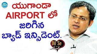 యుగాండా Airport లో జరిగిన బ్యాడ్ ఇన్సిడెంట్  - Babu Gogineni || Dil Se With Anjali - IDREAMMOVIES