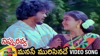 Manase Murisinade Song | Nippu Ravva Telugu Movie Video Songs | Urvashi | Thyagarajan | Mango Music - MANGOMUSIC