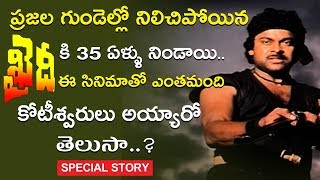 #MegaStarChiranjeevi Khaidi Movie Completes 35 Years |Chiranjeevi Career Turn Film |TVNXT Hotshot - MUSTHMASALA
