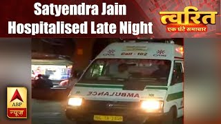 Twarit Mukhya: AAP-LG Rift: Satyendra Jain hospitalised late night as health worsens; stab - ABPNEWSTV