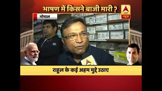 Rahul Gandhi violated the decorum of parliament, say businessmen of Bhopal and Ujjain - ABPNEWSTV