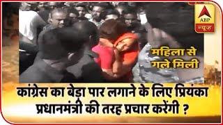 Priyanka Gandhi campaigns in Uttar Pradesh in PM Modi style - ABPNEWSTV