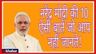 Unknown facts about PM Narendra Modi नरेंद्र मोदी  की 10 अनसुनी बातें - ITVNEWSINDIA