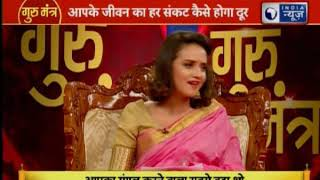 संतान सुख पाने वाले अचूक उपाय, जानिए Guru Mantra में GD Vashisht के साथ - ITVNEWSINDIA