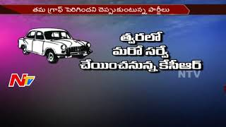 Survey Tension for Leaders in Telangana || BJP || TRS || NTV - NTVTELUGUHD