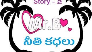 Mr B నీతి కధలు (Story -2) - Telugu Moral Stories - MARUTHITALKIES1