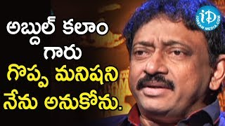 I Don't Feel That Abdul Kalam Is A Great Man - Director Ram Gopal Varma | Ramuism 2nd Dose - IDREAMMOVIES