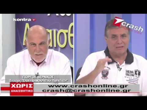 ΧΩΡΙΣ ΑΝΑΙΣΘΗΤΙΚΟ ΓΙΩΡΓΟΣ ΤΡΑΓΚΑΣ 17.06.2014