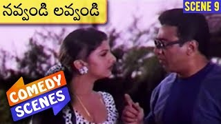 Navvandi Lavvandi Telugu Movie Comedy Scene 09 | Kamal Hassan | Prabhu Deva | Soundarya | Rambha - RAJSHRITELUGU