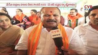 Kanna Lakshmi Narayana Slams CM Chandrababu at BJP Praja Avedana Dharna in Eluru | CVR News - CVRNEWSOFFICIAL