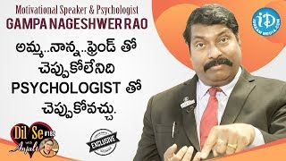 Motivational Speaker & Psychologist Gampa Nageshwer Rao Interview | Dil Se With Anjali #182 - IDREAMMOVIES
