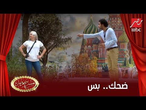 مسرح مصر - كوميديا علي ربيع في الموسم الرابع مستمرة