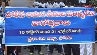 పోలీసు అమర వీరుల సంస్మరణ వారోత్సవాలు|Police Martyrs Day Celebrations in ongole | prakasam | CVR NEWS - CVRNEWSOFFICIAL