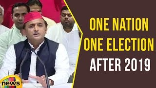 Akhilesh Yadav on Modi's simultaneous polls idea | One nation one election' after 2019 | Mango News - MANGONEWS