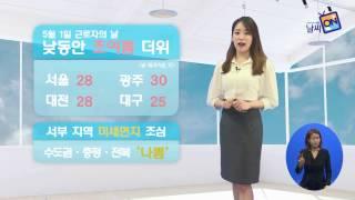 [날씨정보] 05월 01일 11시 발표_수화방송