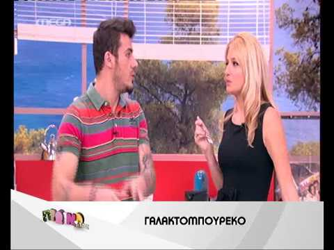 tvshow.gr: Γαλακτομπούρεκο (Α' μέρος)