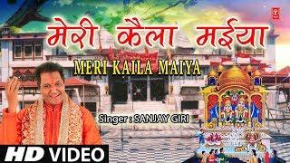 मेरी कैला मैया Meri Kaila Maiya I SANJAY GIRI I Devi Bhajan I Latest Video Song - TSERIESBHAKTI