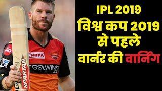 IPL 2019: David Warner Makes Comeback to Sunrisers Hyderabad, issues warning ahead of World Cup 2019 - ITVNEWSINDIA