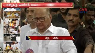 Sharad Pawar Pays His Last Respects to Karunanidhi | Chennai | CVR NEWS - CVRNEWSOFFICIAL