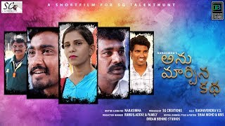 Anu Marchina Katha | Latest Telugu Short Film | SG CREATIONS | Directed by Narasimha - YOUTUBE