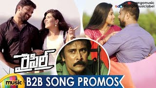 RIFLE Telugu Movie Back 2 Back Song Promos | Bhanuchandar | Kiran | Chammak Chandra - MANGOMUSIC