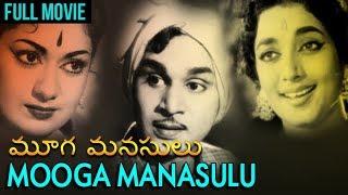 మూగ మనసులు | Mooga Manasulu Telugu Full Movie| A.N.R | Savitri | Jamuna| K. V. Mahadevan - RAJSHRITELUGU