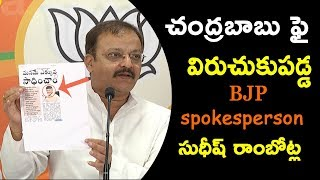 BJP Leader Sudhish Rambhotla Reveal Truth Behind Chandra Babu Dharma Deeksha |BJP Press Meet | TVNXT - MUSTHMASALA