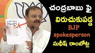 BJP Leader Sudhish Rambhotla Reveal Truth Behind Chandra Babu Dharma Deeksha |BJP Press Meet | TVNXT - MUSTHMASALA