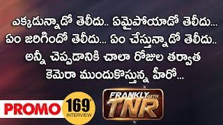 Next In Frankly With TNR #169 - Exclusive Interview - Promo    Talking Movies With iDream - IDREAMMOVIES
