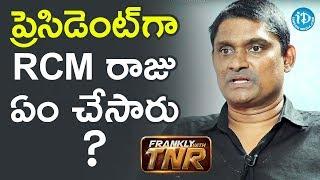 ప్రెసిడెంట్ గా RCM రాజు ఏం చేసారు..? - RCM Raju | Frankly With TNR | Talking Movies - IDREAMMOVIES