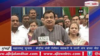 video : महाराष्ट्र चुनाव : केंद्रीय मंत्री नितिन गडकरी ने पत्नी संग डाला वोट
