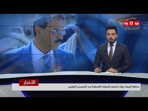 نشرة اخبار الحادية عشر مساء | 22 - 04 - 2019 | تقديم هشام الزيادي | يمن شباب