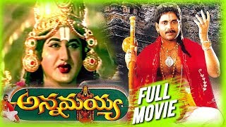 Annamayya Telugu Full Movie | అన్నమయ్య  | Nagarjuna | Suman | K. Raghavendra Rao| Ramya Krishna - RAJSHRITELUGU