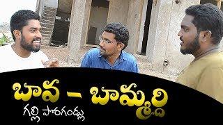 GALLI PORAGANDLU | Bava Bamardi |Telugu short films | varun battu | ramesh gajula - YOUTUBE